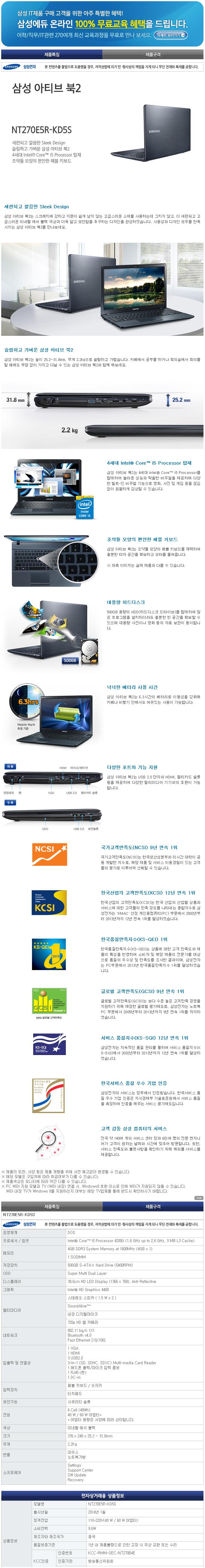 NT270E5R-KD5S-2.jpg